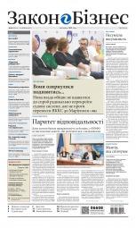 Закон і Бізнес (українською мовою) №22 06/2019