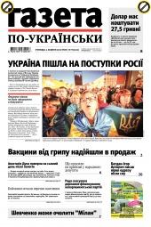 Газета по-українськи №76 10/2019