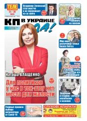 КП в Украине (четверг) №20 05/2021
