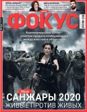 Еженедельник Фокус №9 02/2020