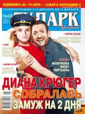 TV-Парк №48 12/2012