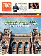 Деловая столица №16 04/2018