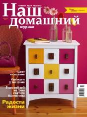 Наш домашний журнал №2 02/2013