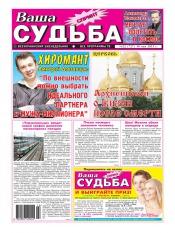 Ваша судьба-спринт №22 05/2013
