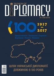 Fashion of Diplomacy №7 12/2017