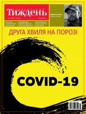 Український Тиждень №27 07/2020