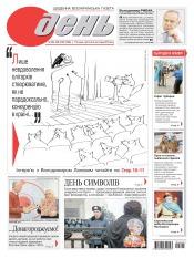 День (п'ятниця) №204-205 11/2013