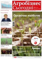 """газета """" Агробізнес Сьогодні"""" №6 03/2018"""