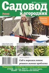 Садовод и огородник №23 12/2016