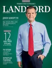 Landlord (Землевласник) №12 12/2018