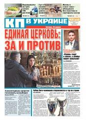 Комсомольская правда №58 04/2018