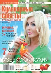 Кулинарные советы от нашей кухни №5 05/2015