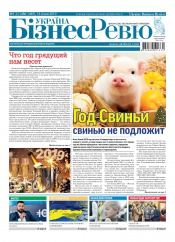 Україна Бізнес Ревю №1-2 01/2019