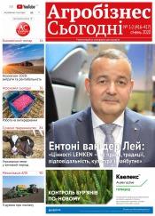 """газета """" Агробізнес Сьогодні"""" №1-2 01/2020"""