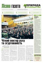 Лісовий і мисливський журнал №10 03/2019