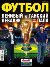 Футбол №57 07/2014