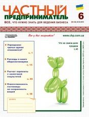 Частный предприниматель газета №6 04/2018