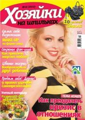 Хозяйки на шпильках №10 10/2012