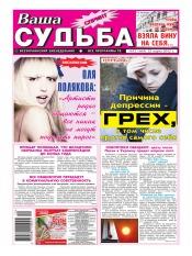 Ваша судьба-спринт №12 03/2012