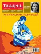 Український Тиждень №10 03/2021