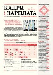 Кадри і зарплата №11 06/2017
