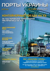 Порты Украины, Плюс №3 04/2021