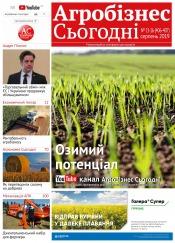 """газета """" Агробізнес Сьогодні"""" №15-16 08/2019"""