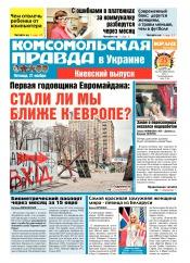 Комсомольская правда №260 11/2014
