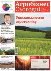 """газета """" Агробізнес Сьогодні"""" №5 03/2017"""