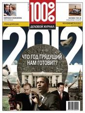 100% Деловой журнал №67-68 03/2012