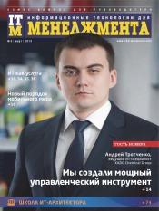 ИТМ. Информационные технологии для менеджмента №3 03/2013