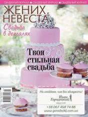 Жених и невеста №2 08/2012
