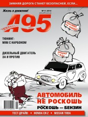 А95 №11 11/2010