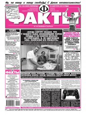 Факты и комментарии (пятница) №150 08/2013