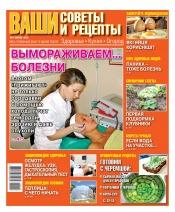 Ваши советы и рецепты. Здоровье. Кухня. Огород №14 04/2018
