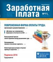 Заработная плата №11 11/2016