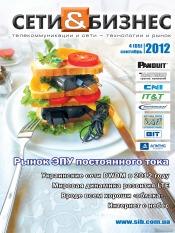 Сети и бизнес №4 09/2012