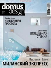Domus Design №6 06/2013