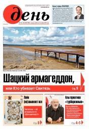 День. На русском языке. (пятница) №181-182 10/2019