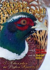 Лісовий і мисливський журнал №6 12/2016