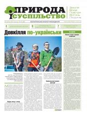 Природа і суспільство №8 04/2013