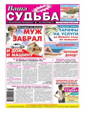 Ваша судьба-спринт №23 06/2012