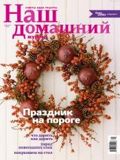 Наш домашний журнал №4 12/2012