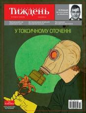 Український Тиждень №37 09/2018