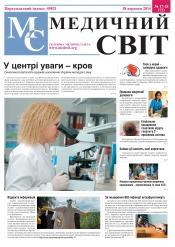 Медичний світ Інформаційно-аналітичне видання №17-18 09/2014