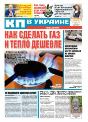 Комсомольская правда №42 03/2019