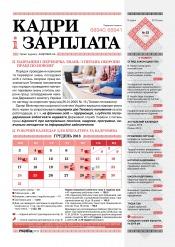 Кадри і зарплата №23 12/2018