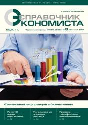 Справочник экономиста №8 08/2017