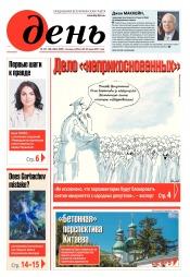 День. На русском языке. (пятница) №107-108 06/2017