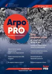 АгроПРО №1 01/2017